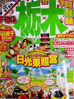まっぷる栃木表紙