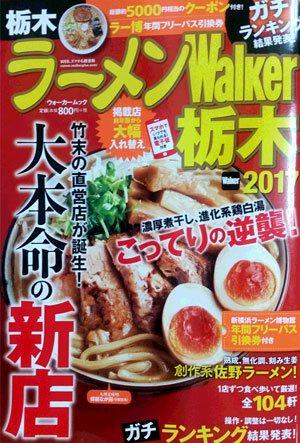 ラーメンウォーカー栃木2017表紙