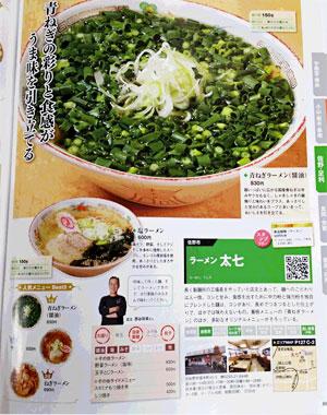 栃木のうまいラーメン2017紹介ページ