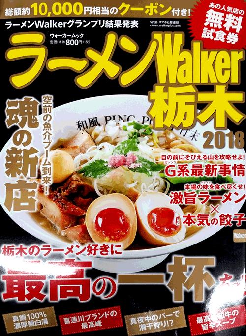 ラーメンWalker栃木2018 栃木のラーメン好きに最高の一杯 表紙