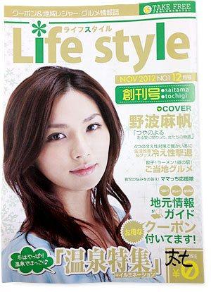 Life Style 2012年12月号 創刊号表紙