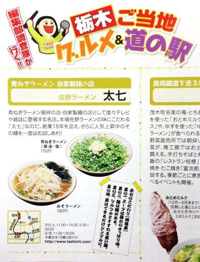 Life Style 2012年12月号 創刊号 掲載内容