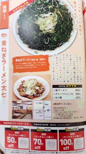とちぎ発麺めんガイド100選