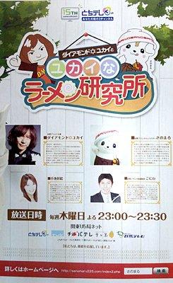 栃木テレビ「ダイアモンドユカイとユカイなラーメン研究所」ポスター