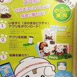 sanomaru_app01