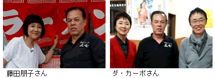 藤田朋子さんとダカーポさん