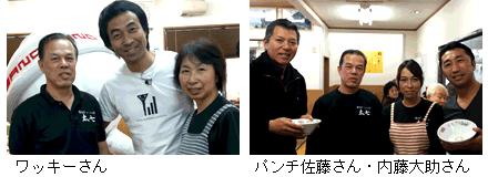 ワッキーさんと内藤大助さん、パンチ佐藤さん