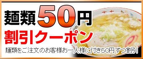 麺類50円 割引クーポン