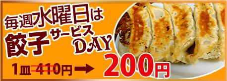 餃子サービスデイ:1皿200円
