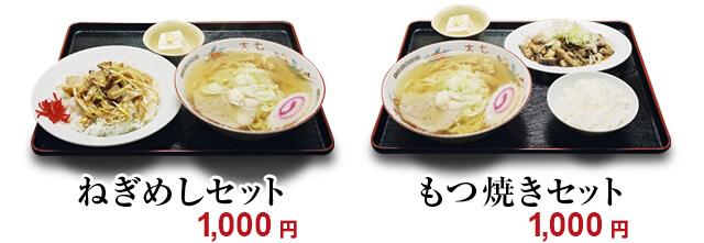 ねぎめしセット890円、もつ焼きセット890円