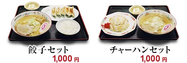 餃子セット890円、チャーハンセット890円