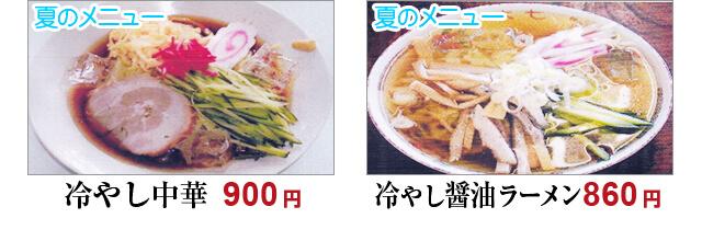 冷やし中華 850円 冷やし醤油ラーメン 800円