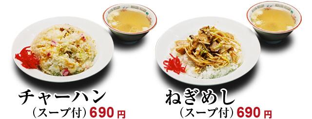 チャーハン(スープ付)680円、ねぎめし(スープ付)680円