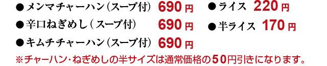 メンマチャーハン・辛口ねぎめし・キムチチャーハン680円(スープ付)、ライス210円、半ライス160円