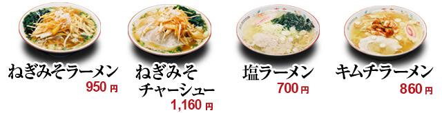 ねぎみそラーメン860円、ねぎみそチャーシュー1100円、塩ラーメン600円、キムチラーメン800円