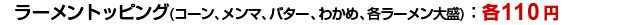 ラーメントッピング(コーン・メンマ・バター・わかめ・各ラーメン):各110円