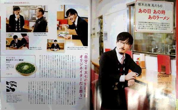栃木のうまいラーメンインタビューページ
