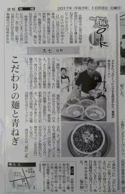 下野新聞 麺ロード