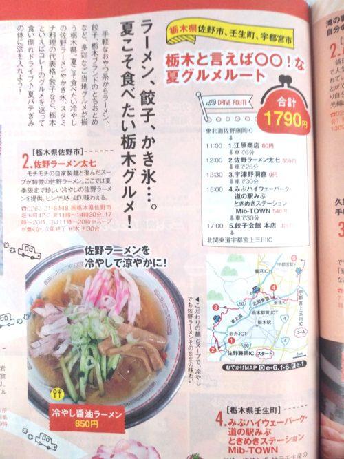 じゃらん9月号(関東・東北)記事