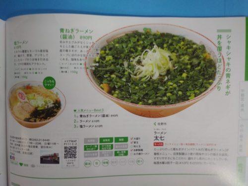 栃木のうまいラーメン2021のページ内容