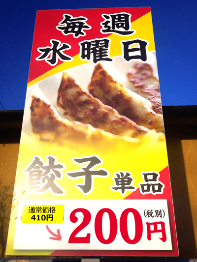 餃子サービスデー