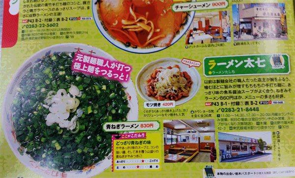 まっぷる栃木 宇都宮・日光・那須