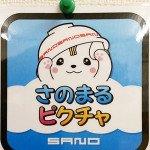 sanomaru_app04