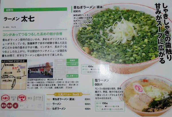 栃木のうまいラーメン2016に掲載されました